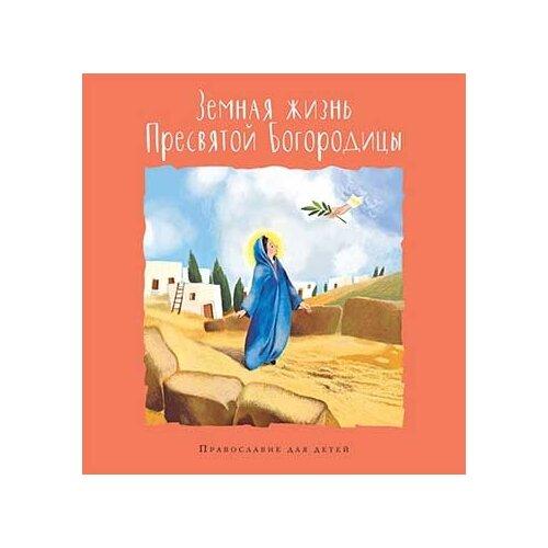 Купить Земная жизнь Пресвятой Богородицы. Православие для детей, Глагол, Познавательная литература