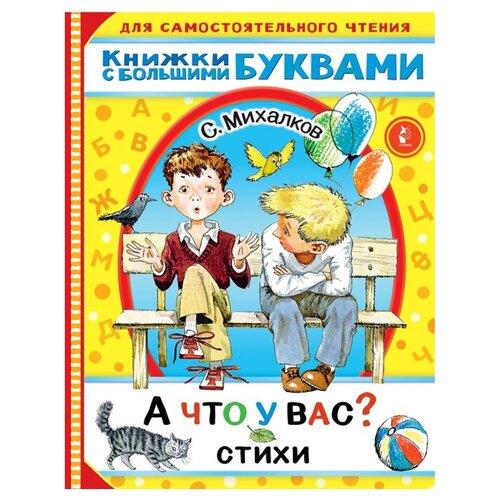 Михалков С.В.