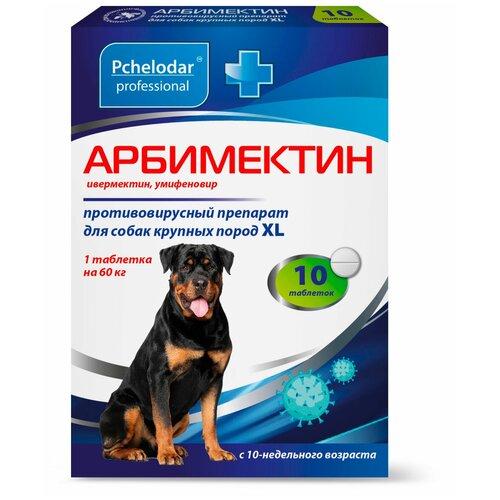 Пчелодар Арбимектин таблетки для собак крупных пород XL упаковка, 10 таб