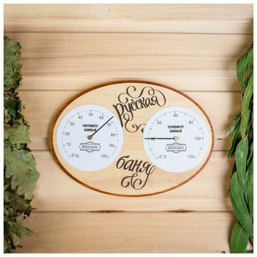 Термометр- гигрометр для бани