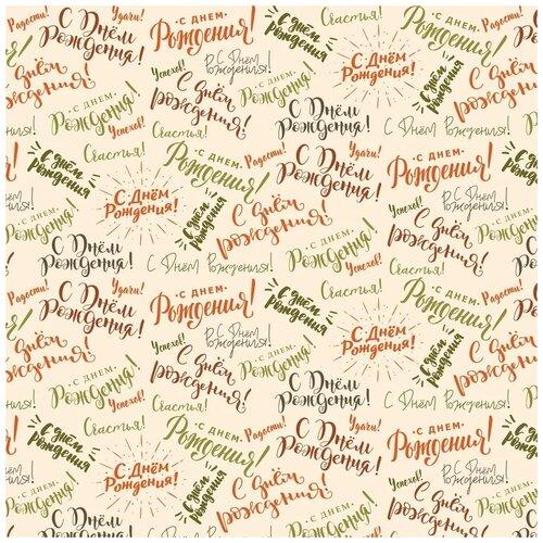 Упаковочная бумага (0,7*1 м) С Днем Рождения! (стильные шрифты), 10 шт.