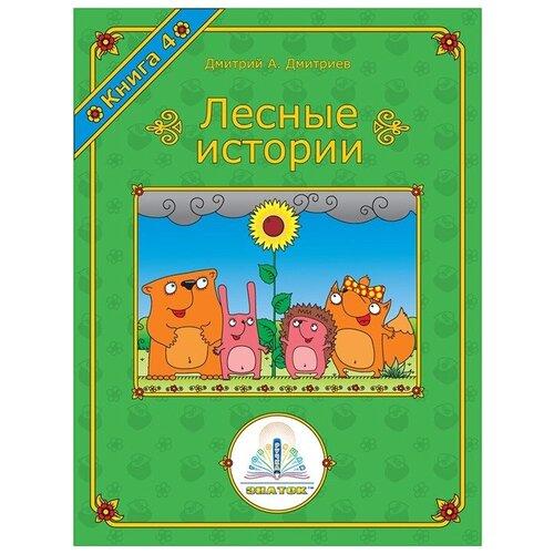 Книга для говорящей ручки Знаток II Лесные истории 4 (ZP-40070) недорого