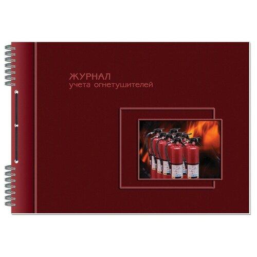 Бух книги журнал учета огнетушителей А4 50л горизонт 3 шт.