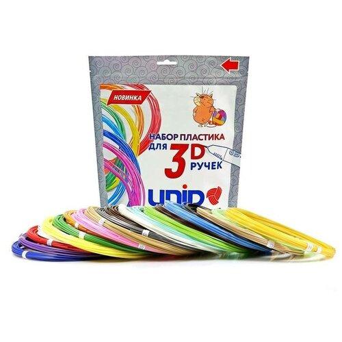 Пластик UNID ABS-20, для 3Д ручки, по 10 м, 20 цветов в наборе