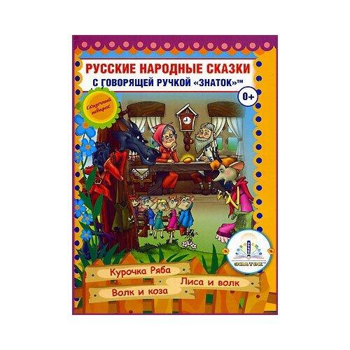Купить Русские народные сказки, Знаток (книга для говорящей ручки, книга 5), Детская художественная литература