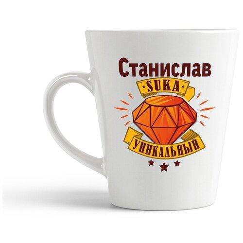 Кружка-латте CoolPodarok Станислав С#ка уникальный
