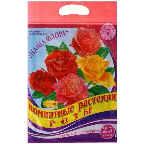 Грунт Комнатные растения - Роза 2.5л