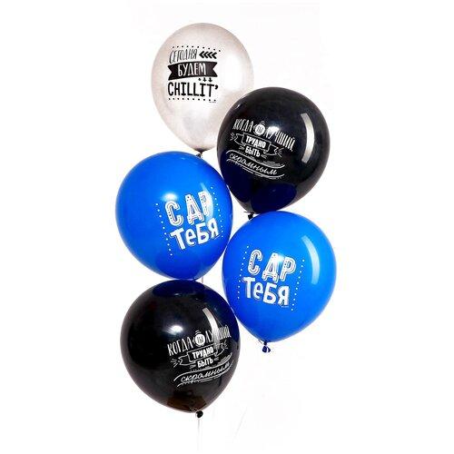 Набор воздушных шаров Страна Карнавалия Когда ты лучший (5 шт.) серебристый/синий/черный страна карнавалия набор бумажной посуды с днем рождения маленький джентельмен 3877347 19 шт голубой