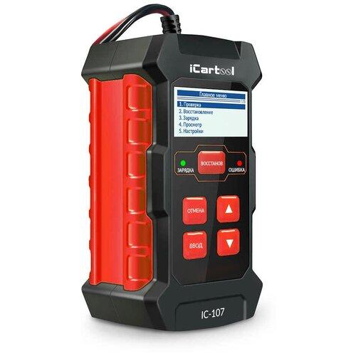 Тестер АКБ с функцией восстановления, зарядное устройство, 3 в 1 iCarTool IC-107