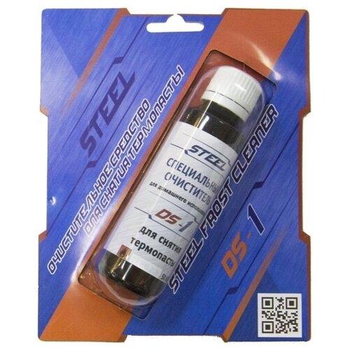 Фото - Очиститель Steel DS-1 средство для удаления термоинтерфейсов, снятия термопасты и маслянных жидкостей - 50 мл aigner aigner no 1 туалетная вода 100 мл