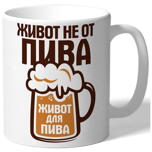 Кружка белая ко дню пива Живот не от пива живот для пива - Кружка белая пива