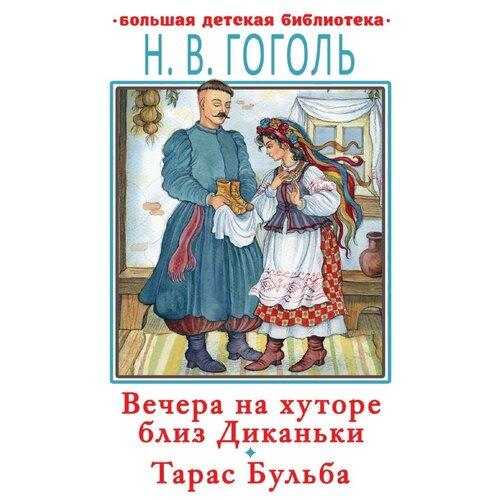 Гоголь Н.В.