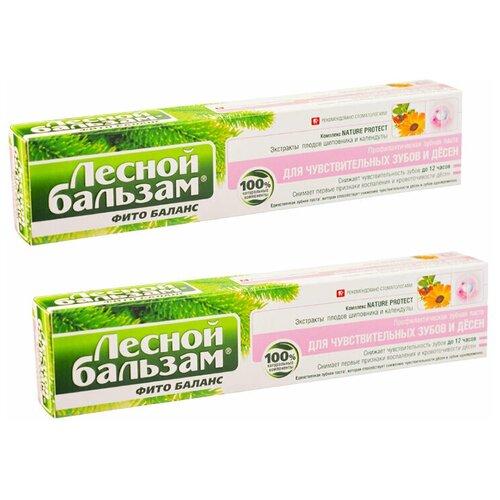 Лесной бальзам Зубная паста для чувствительных зубов и десен 75мл (2 шт в наборе)