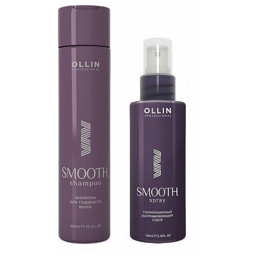 OLLIN SMOOTH HAIR Набор (Термозащитный разглаживающий спрей Ollin Smooth Hair 100 мл + Шампунь для гладкости волос Ollin Smooth Hair 300 мл) без коробки ollin professional кондиционер conditioner for smooth hair для гладкости волос 300 мл