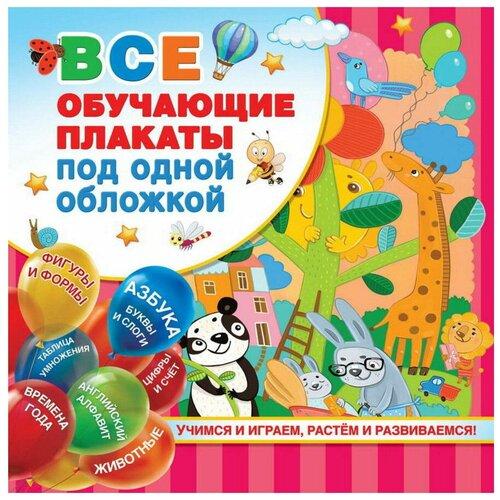 группа авторов английский для малышей все обучающие плакаты под одной обложкой Книга АСТ Плакаты обучающие под одной обложкой От азбуки до таблицы умножения