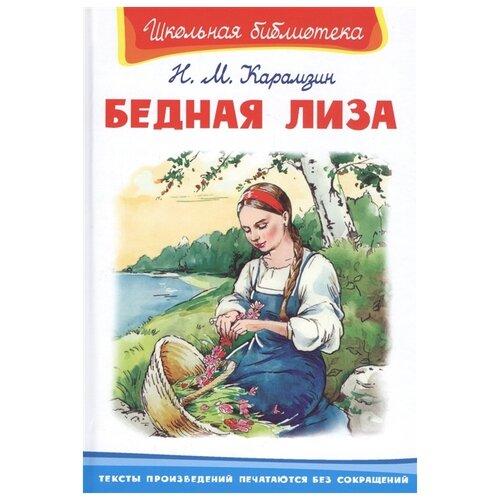 Карамзин Н.