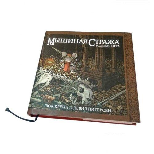 Книга правил Pandora's Box Studio Мышиная стража