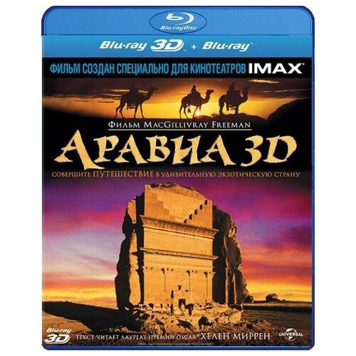 Аравия 3D (Blu-ray 3D + 2D) (2 Blu-ray)