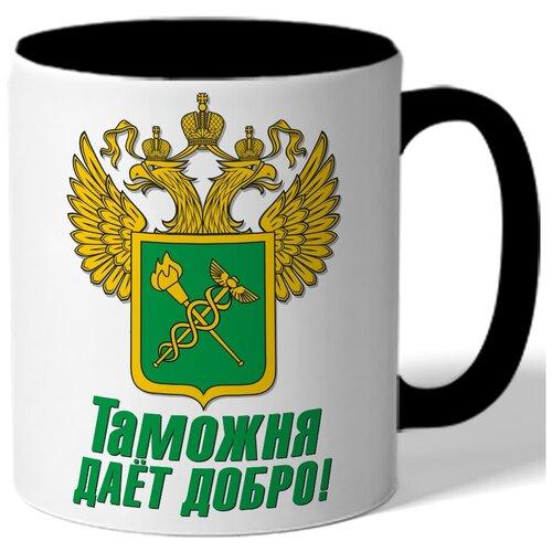 Кружка цветная в подарок военному Таможня даёт добро! - герб