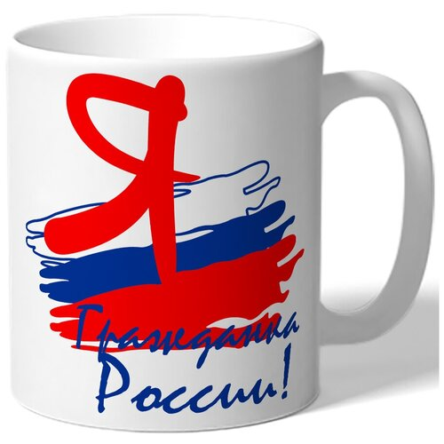 Кружка белая Я гражданка России! - флаг России