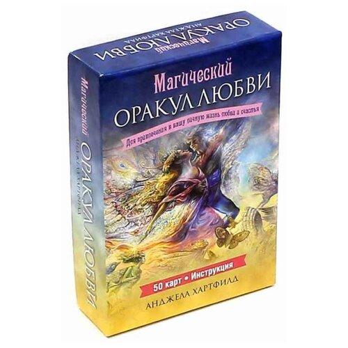 Гадальные карты Попурри Магический оракул любви, 50 карт + инструкция