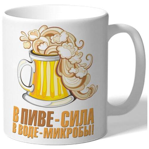 Кружка белая ко дню пива В пиве-сила, в воде-микробы - Кружка белая пива