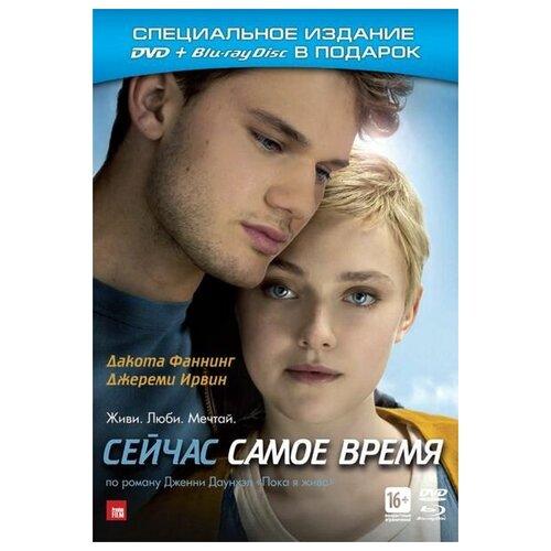 Сейчас самое время (DVD + Blu-ray)