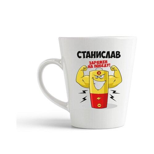Кружка-латте CoolPodarok Станислав заряжен на победу