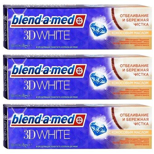Паста зубная Blend-a-med 3D White с кокосовым маслом 100мл*3шт.