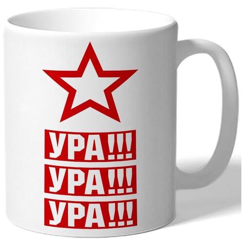 Кружка белая к 9 мая Ура!!! Ура!!! Ура!!! - звезда