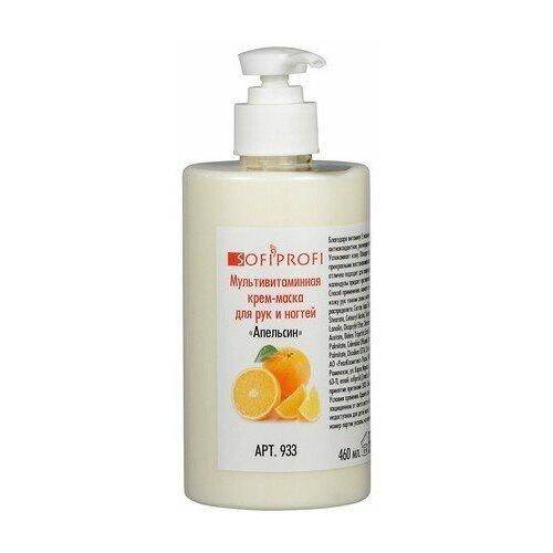 SOFIPROFI, Мультивитаминная крем-маска для рук «Апельсин», 460 мл