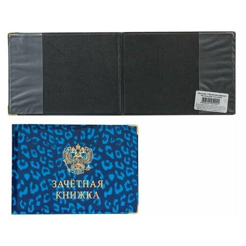Обложка для зачетной книжки, 155х118 мм, ПВХ, глянец, цвет ассорти, ОД 6-12, 9 шт.
