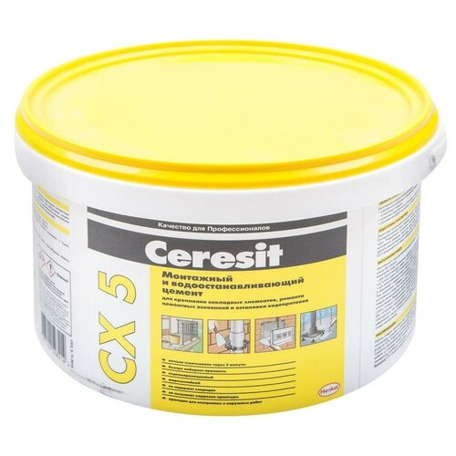 Цемент Ceresit CX 5 2 кг