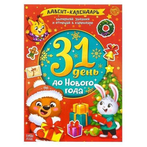 Купить Книжка с наклейками Адвент-календарь. 31 день до Нового года , 20 стр. 4803854, Буква-Ленд, Книги для малышей