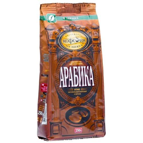 Кофе в зернах Московская кофейня на паяхъ Арабика, 250 г