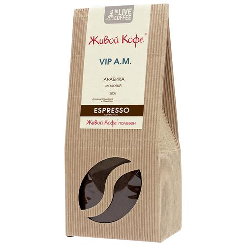 Кофе молотый Живой Кофе Espresso VIP A.M., 200 г