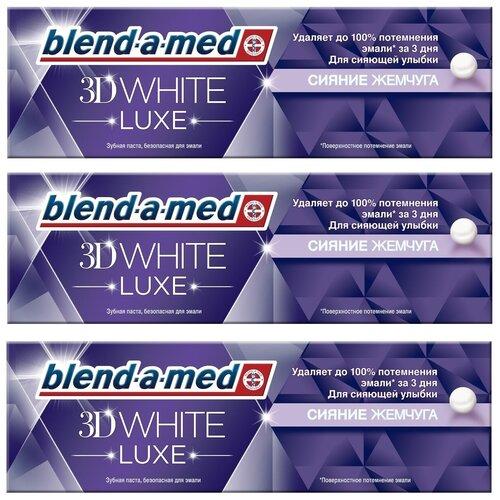 Паста зубная Blend-a-med Сияние жемчуга 75мл*3шт.