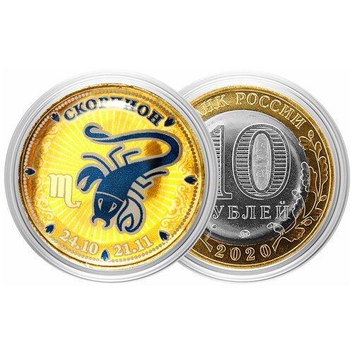 астрология скорпион Монета 10 рублей Знак Зодиака Скорпион/Подарок, сувенир, талисман, оберег, гороскоп, астрология