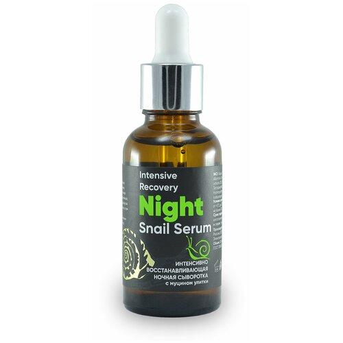 Интенсивно восстанавливающая ночная сыворотка с муцином улитки