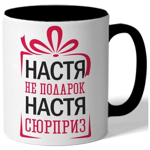 Кружка цветная к 8 марта Настя не подарок Настя сюрприз - бантик