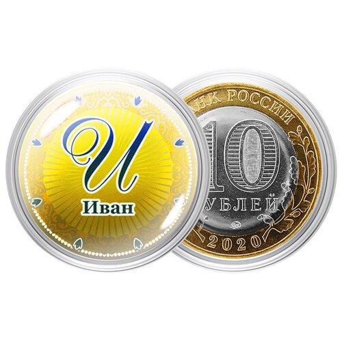 Фото - Сувенирная монета Именная монета - Иван сувенирная монета именная монета дмитрий