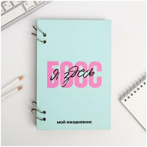 Ежедневник в деревянной обложке Я здесь босс 96 листов, А5/школьная канцелярия/подготовка к школе/подарок на 1 сентября/школьные принадлежности