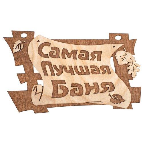 Банные штучки Табличка для бани Самая лучшая баня бежевый