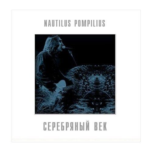 Наутилус Помпилиус. Серебряный век (2 LP)