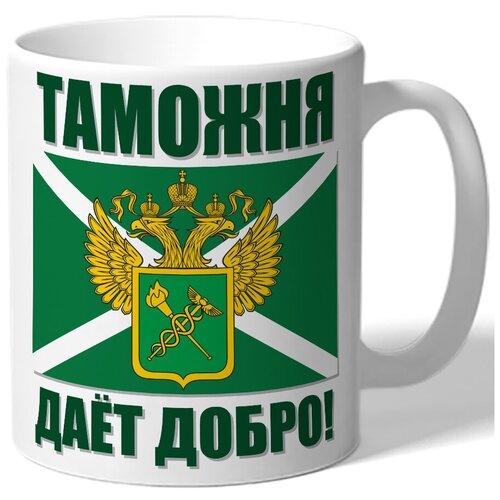 Кружка белая в подарок военному Таможня даёт добро! - герб, флаг