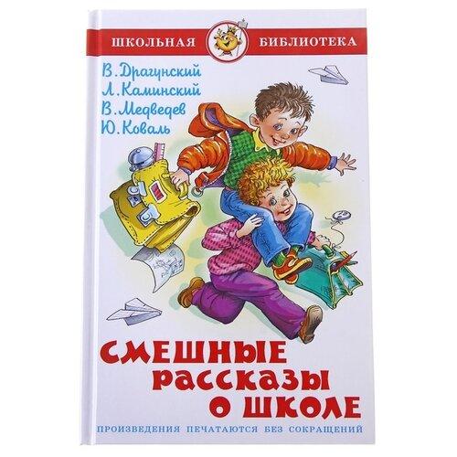Книга Самовар Школьная библиотека, Смешные рассказы о школе, 112 страниц