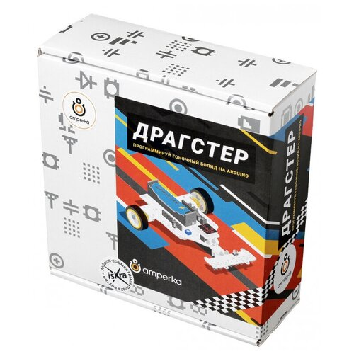 Конструктор Амперка AMP-S045 Драгстер