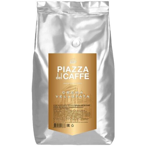 Кофе в зернах PIAZZA del CAFFE Crema Vellutata промышленная упаковка, 1 кг футболка piazza italia piazza italia pi022emcbzd0