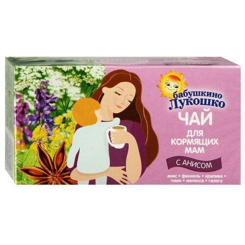 Бабушкино лукошко чай для кормящих матерей с анисом 20 гр.