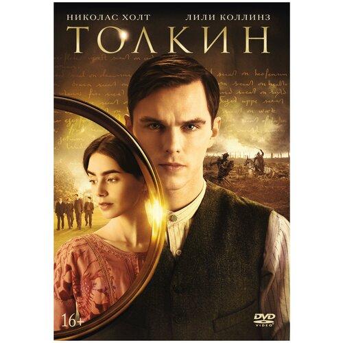 Толкин (DVD)